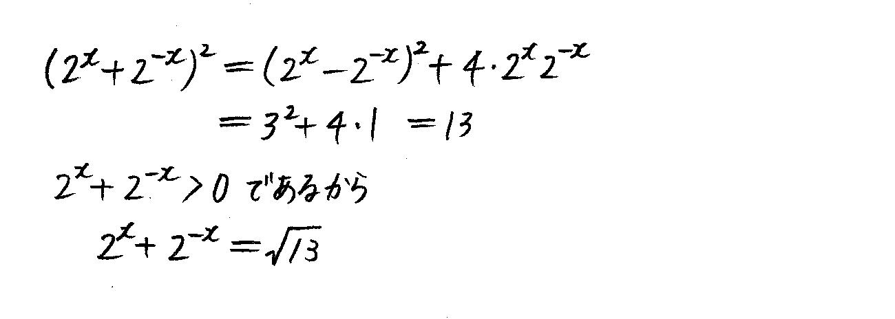 改訂版4プロセス数学2-326解答