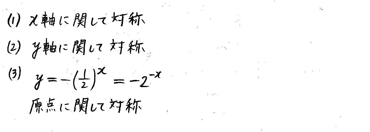 改訂版4プロセス数学2-328解答