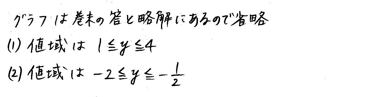 改訂版4プロセス数学2-329解答