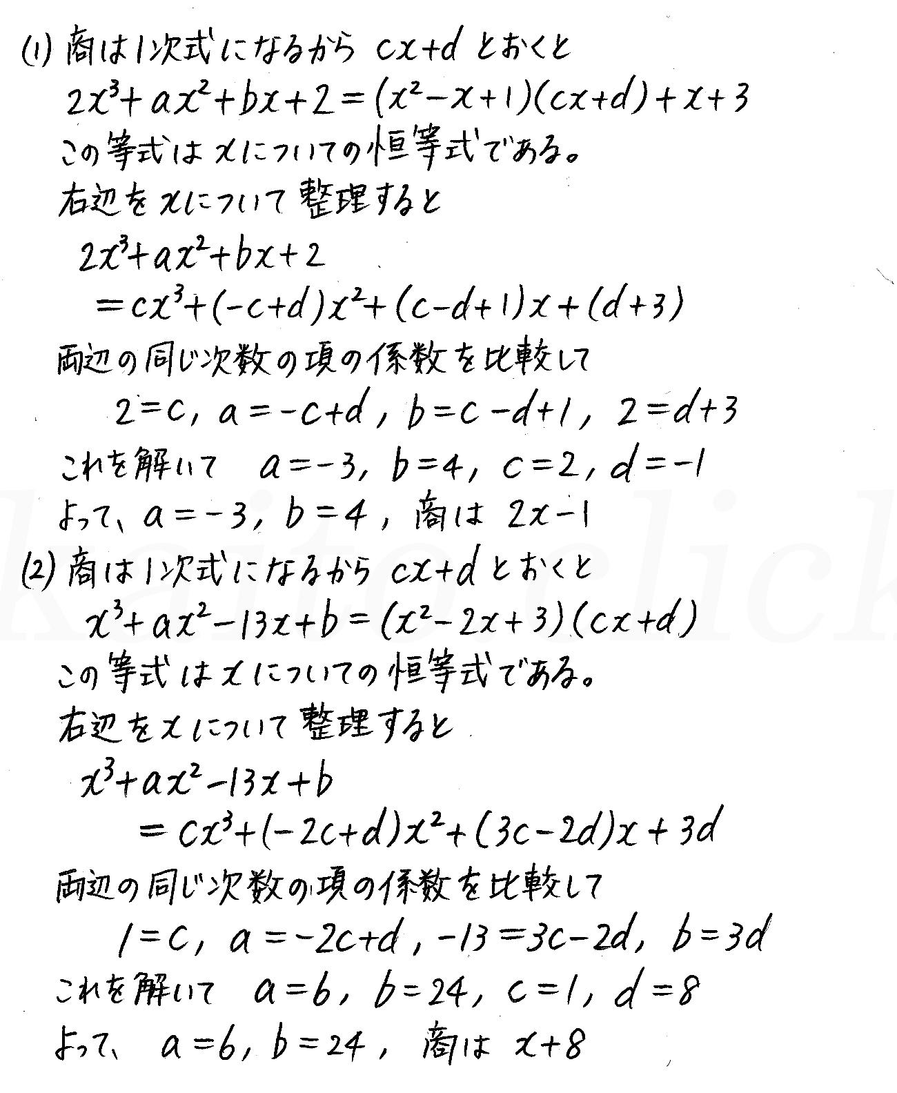 改訂版4プロセス数学2-33解答