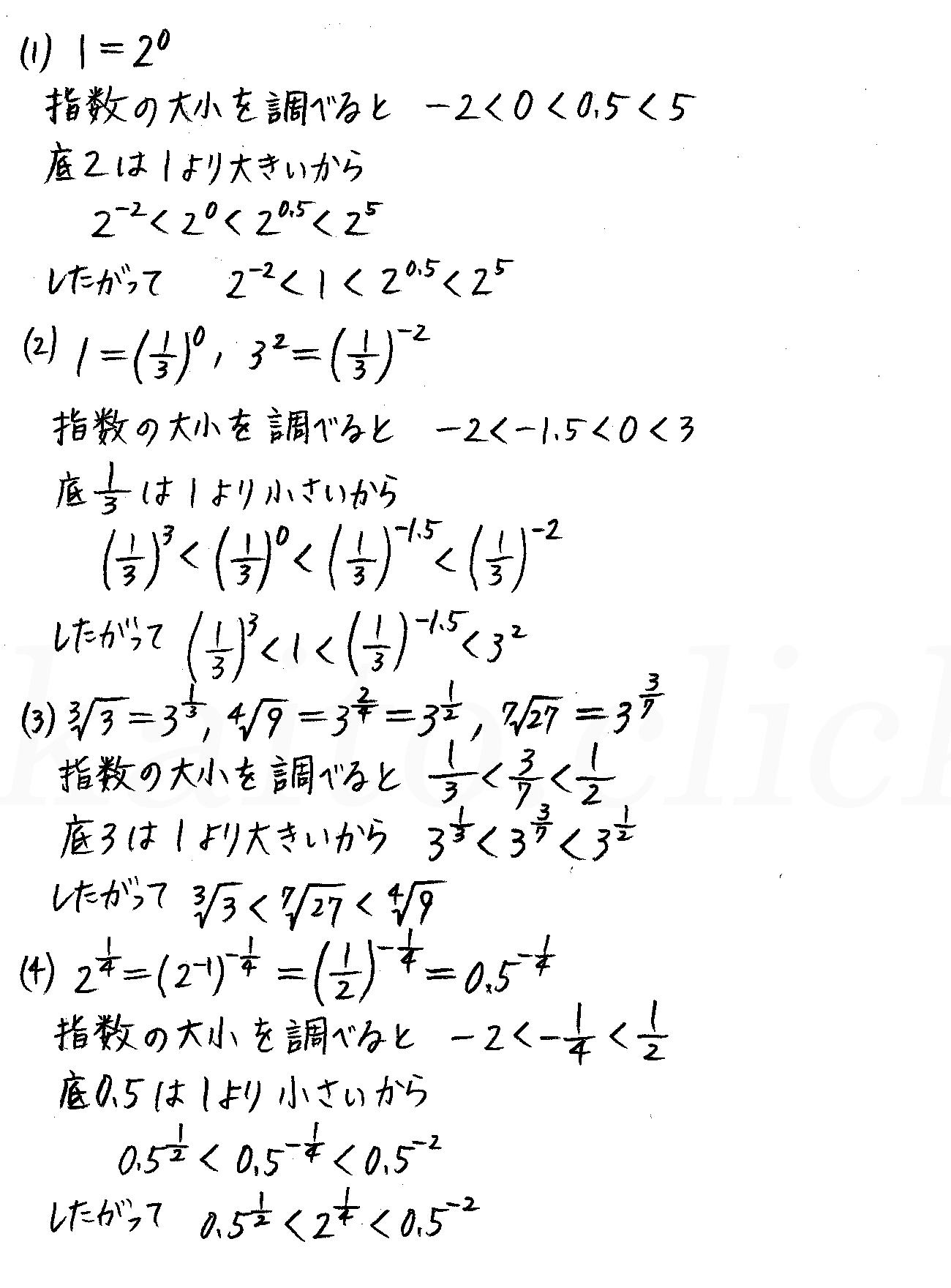 改訂版4プロセス数学2-330解答