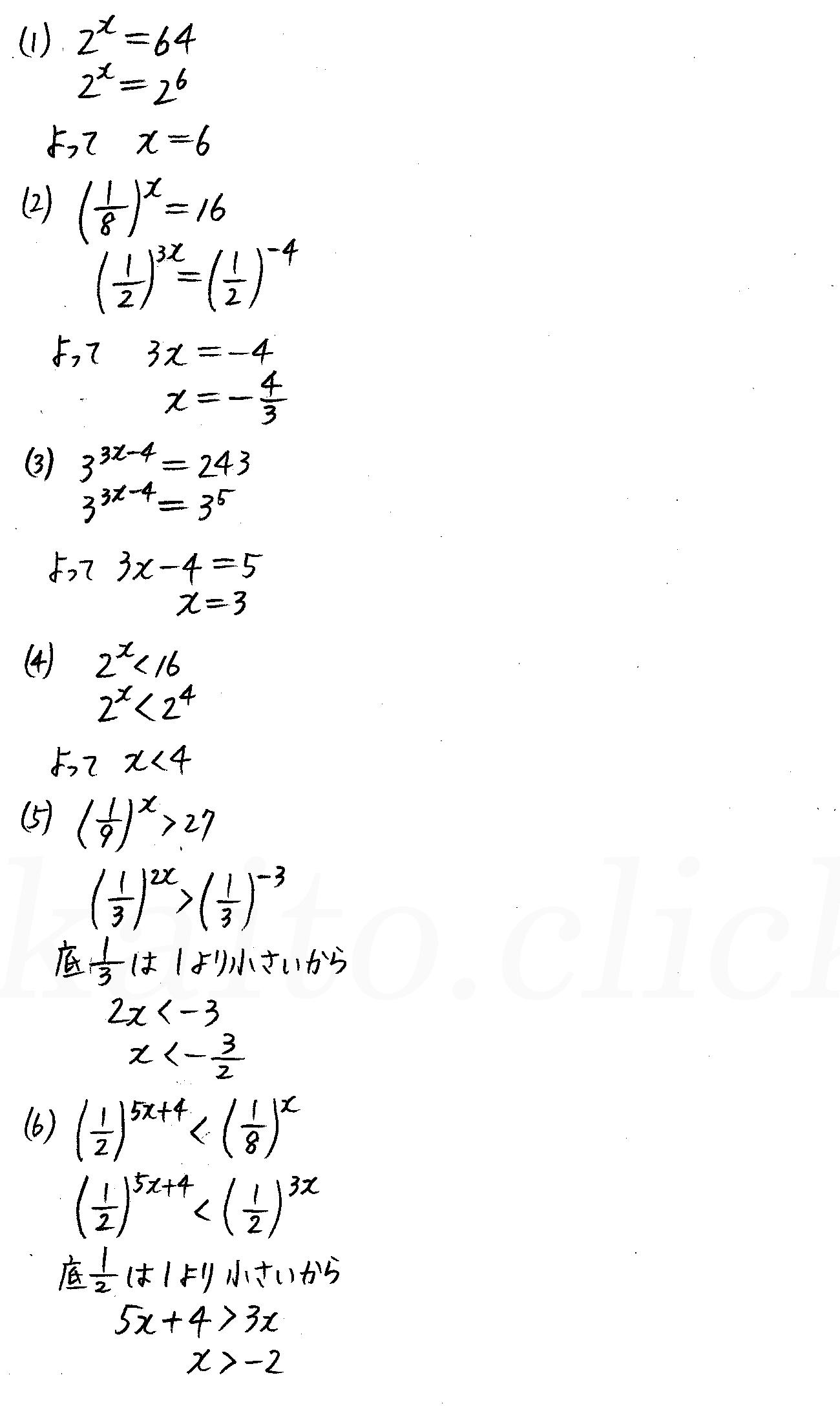 改訂版4プロセス数学2-331解答
