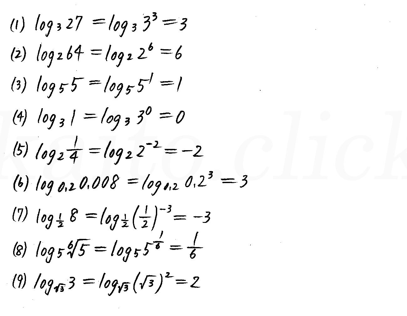 改訂版4プロセス数学2-338解答