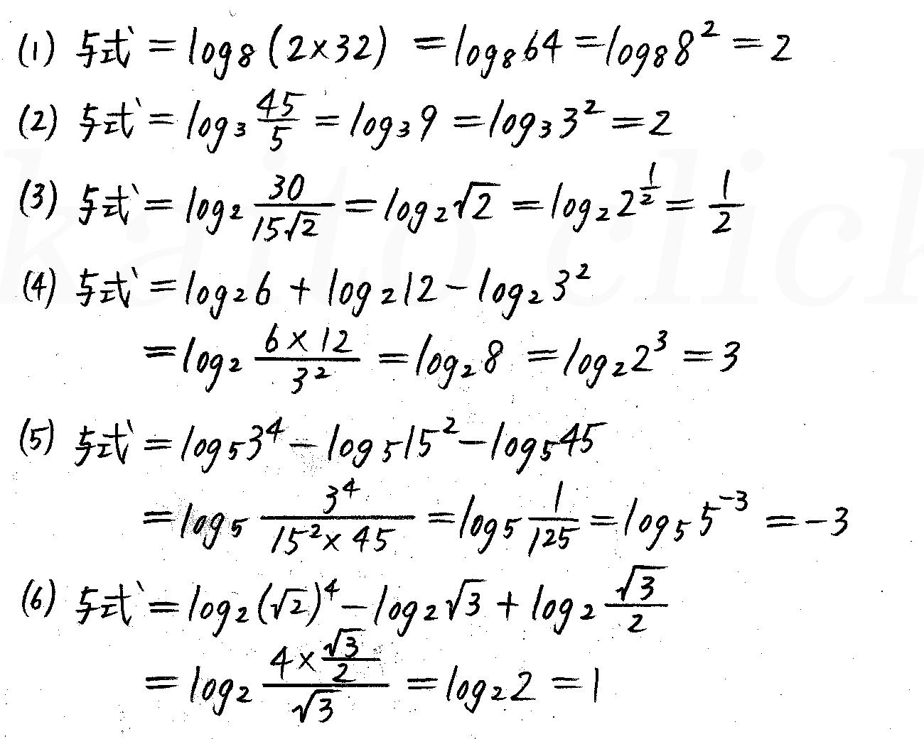 改訂版4プロセス数学2-339解答
