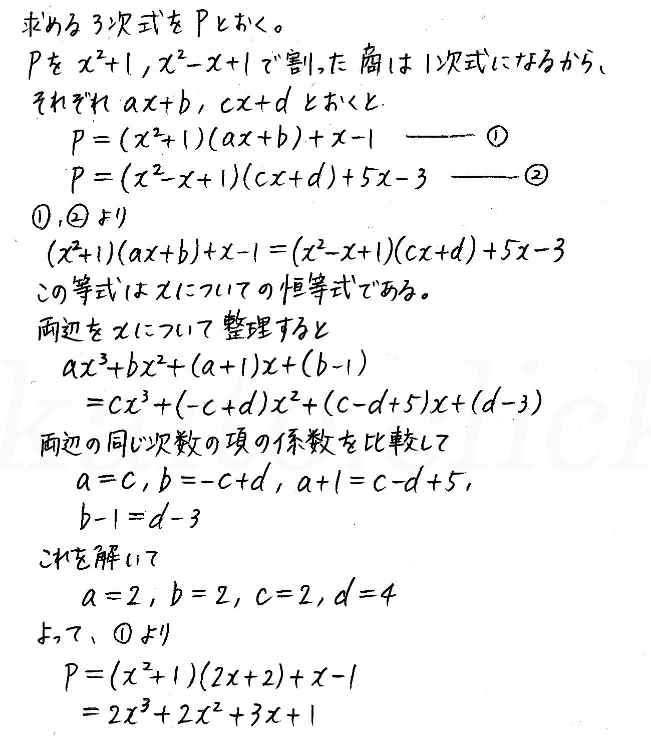 改訂版4プロセス数学2-34解答
