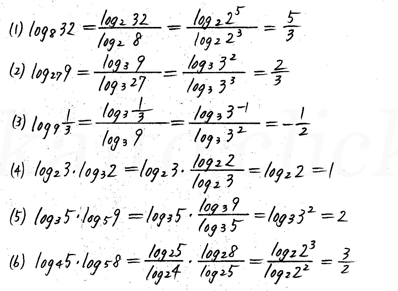 改訂版4プロセス数学2-340解答