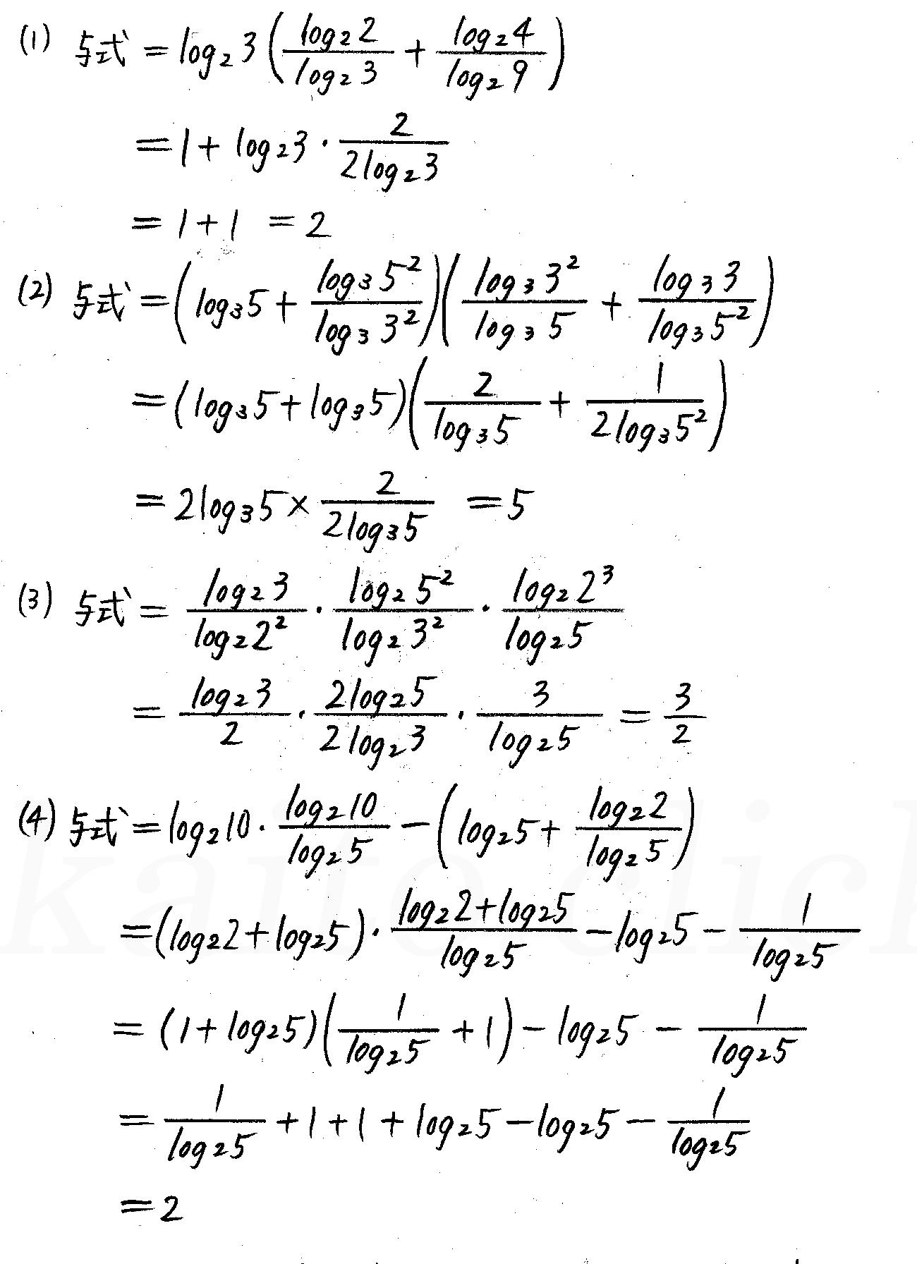 改訂版4プロセス数学2-342解答
