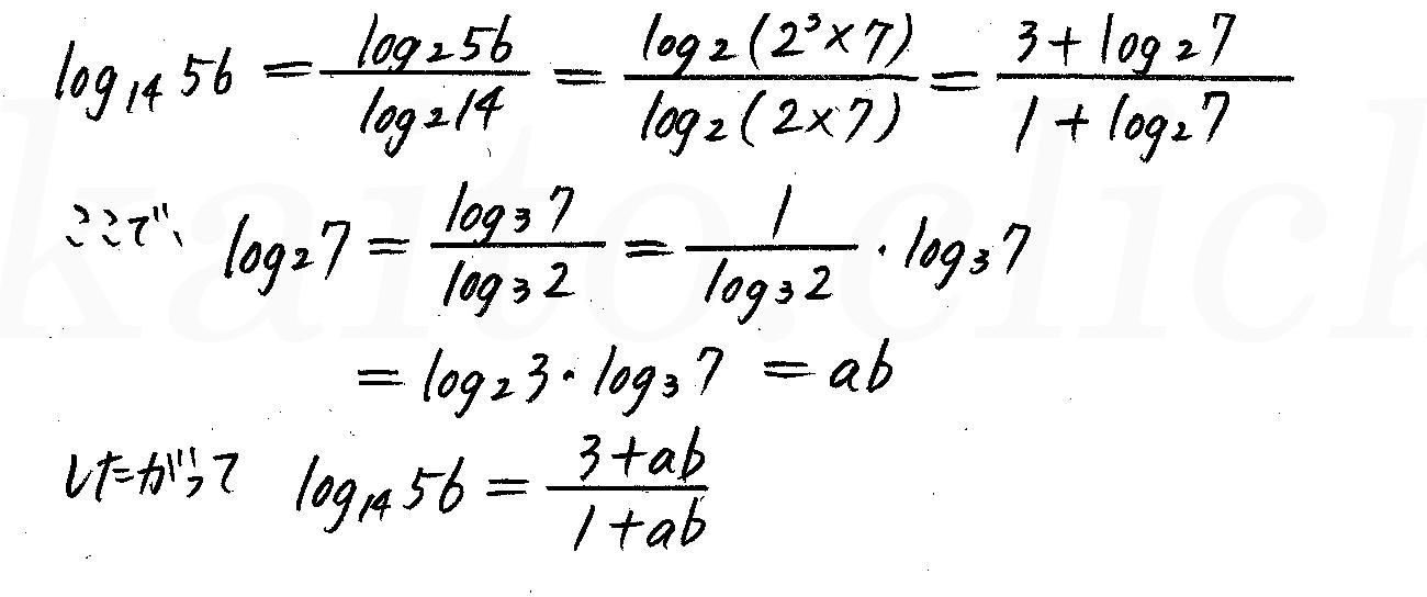 改訂版4プロセス数学2-344解答