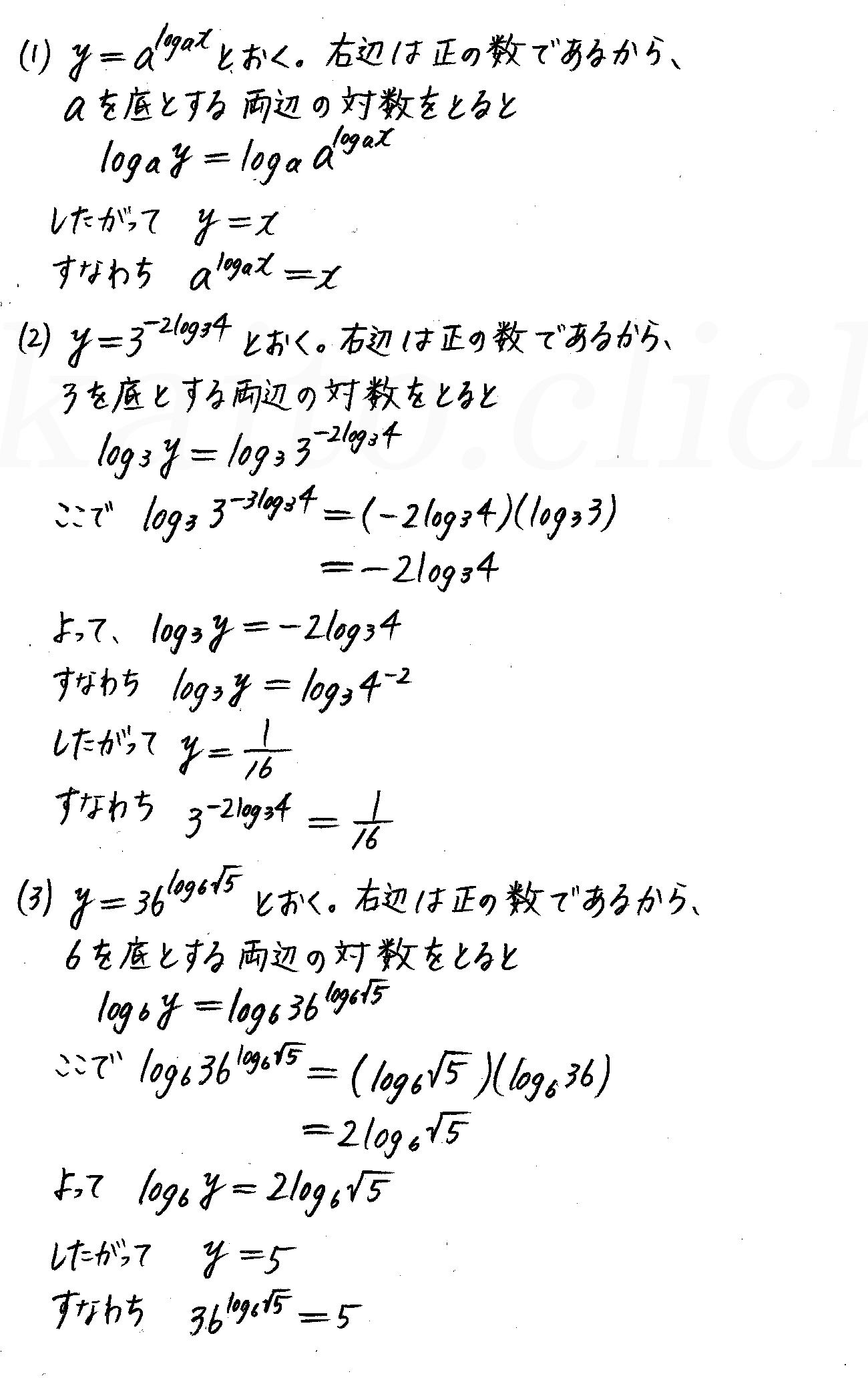 改訂版4プロセス数学2-345解答