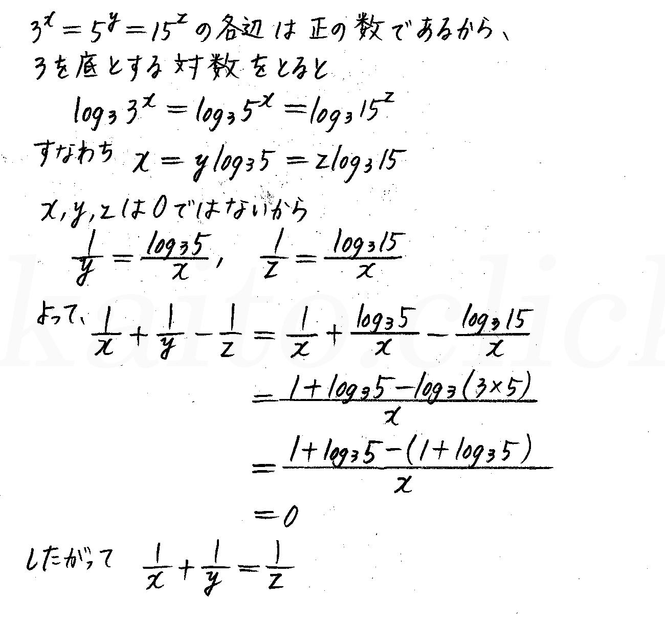 改訂版4プロセス数学2-346解答