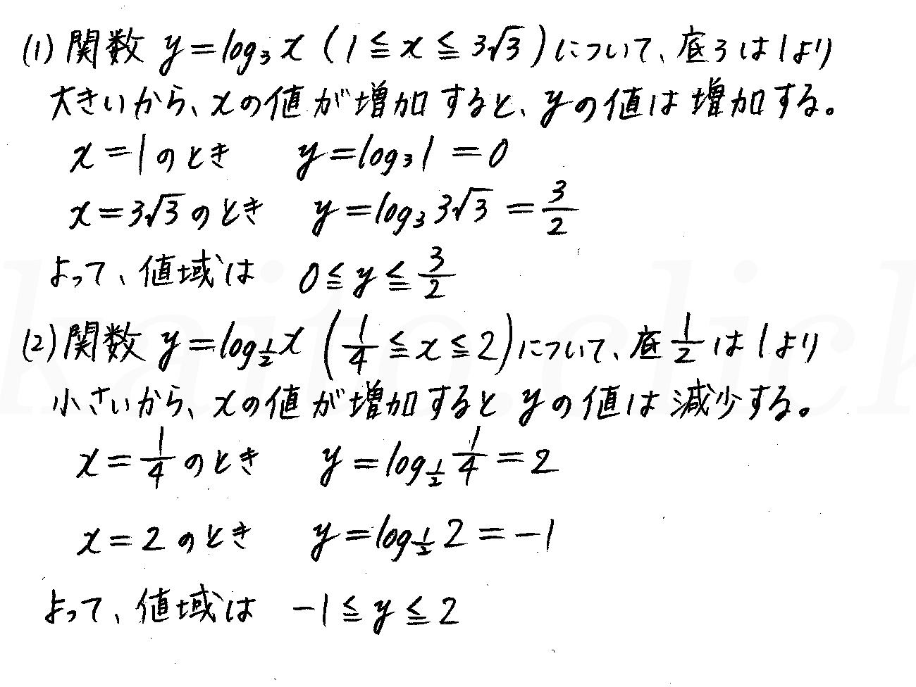 改訂版4プロセス数学2-348解答