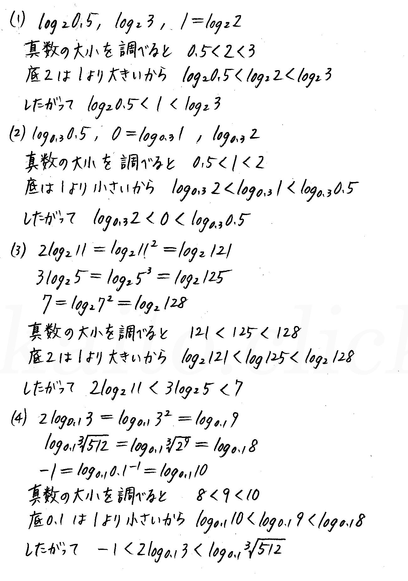 改訂版4プロセス数学2-349解答