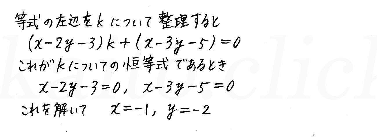 改訂版4プロセス数学2-35解答