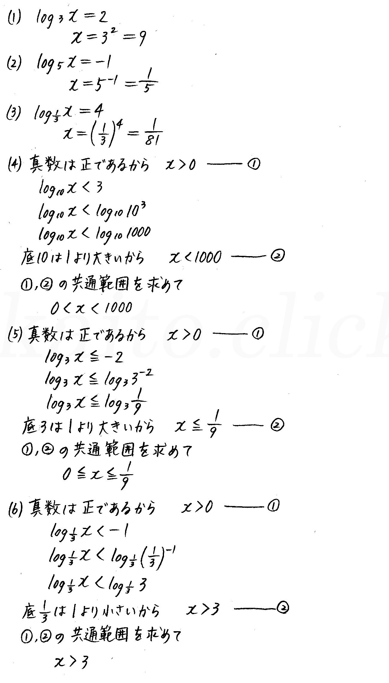 改訂版4プロセス数学2-350解答