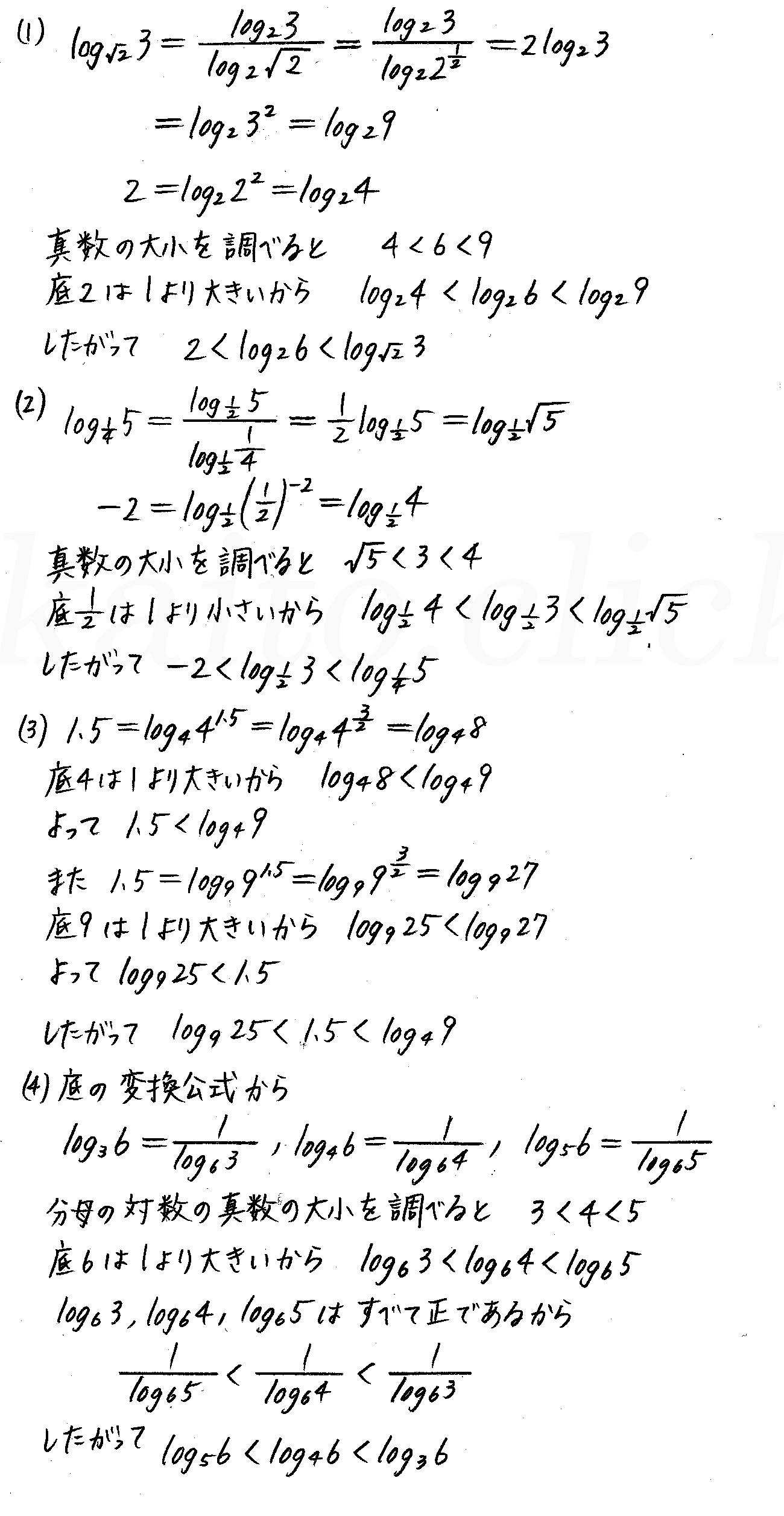改訂版4プロセス数学2-352解答