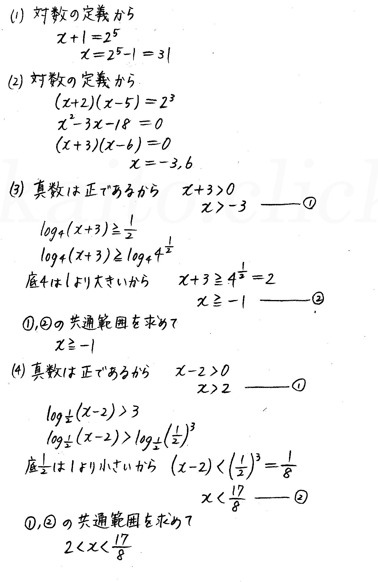 改訂版4プロセス数学2-353解答