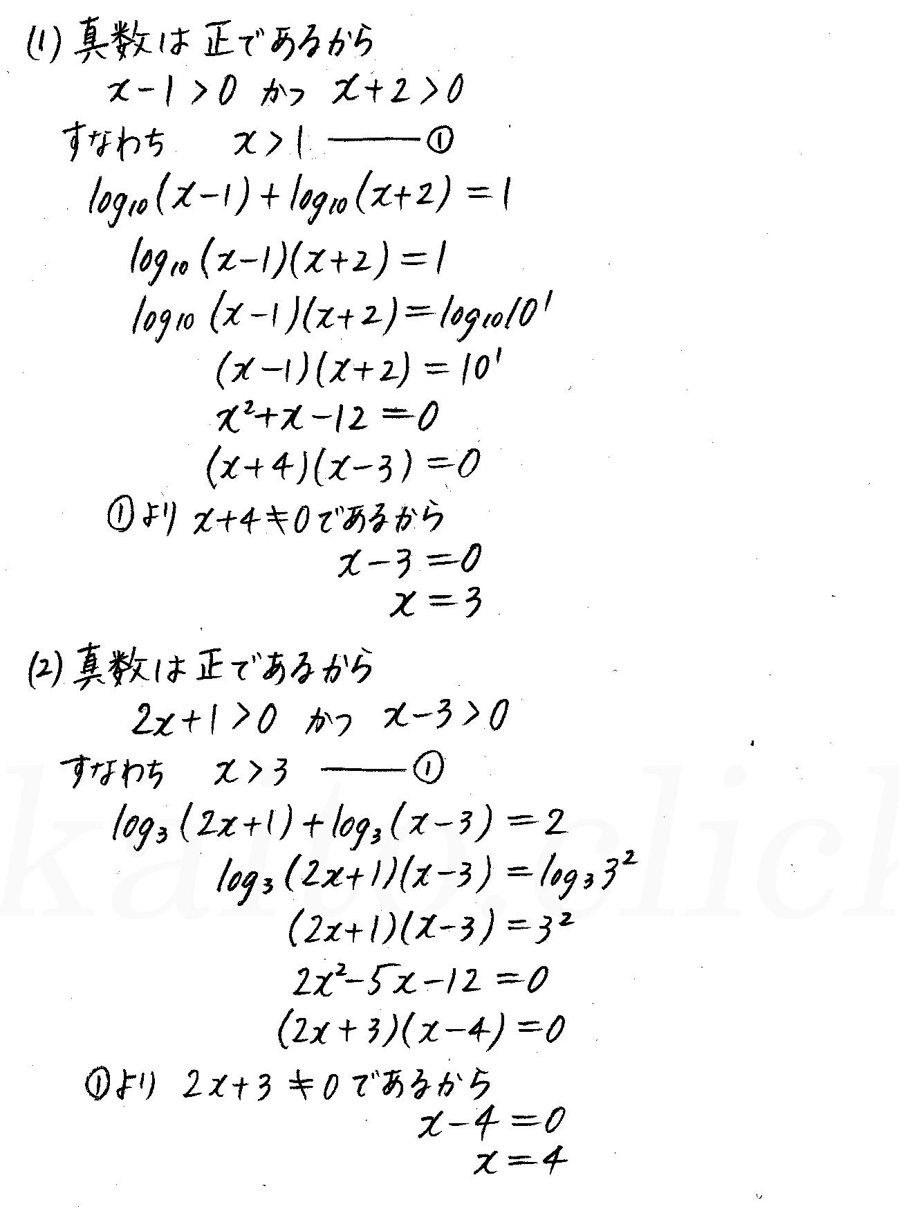 改訂版4プロセス数学2-354解答