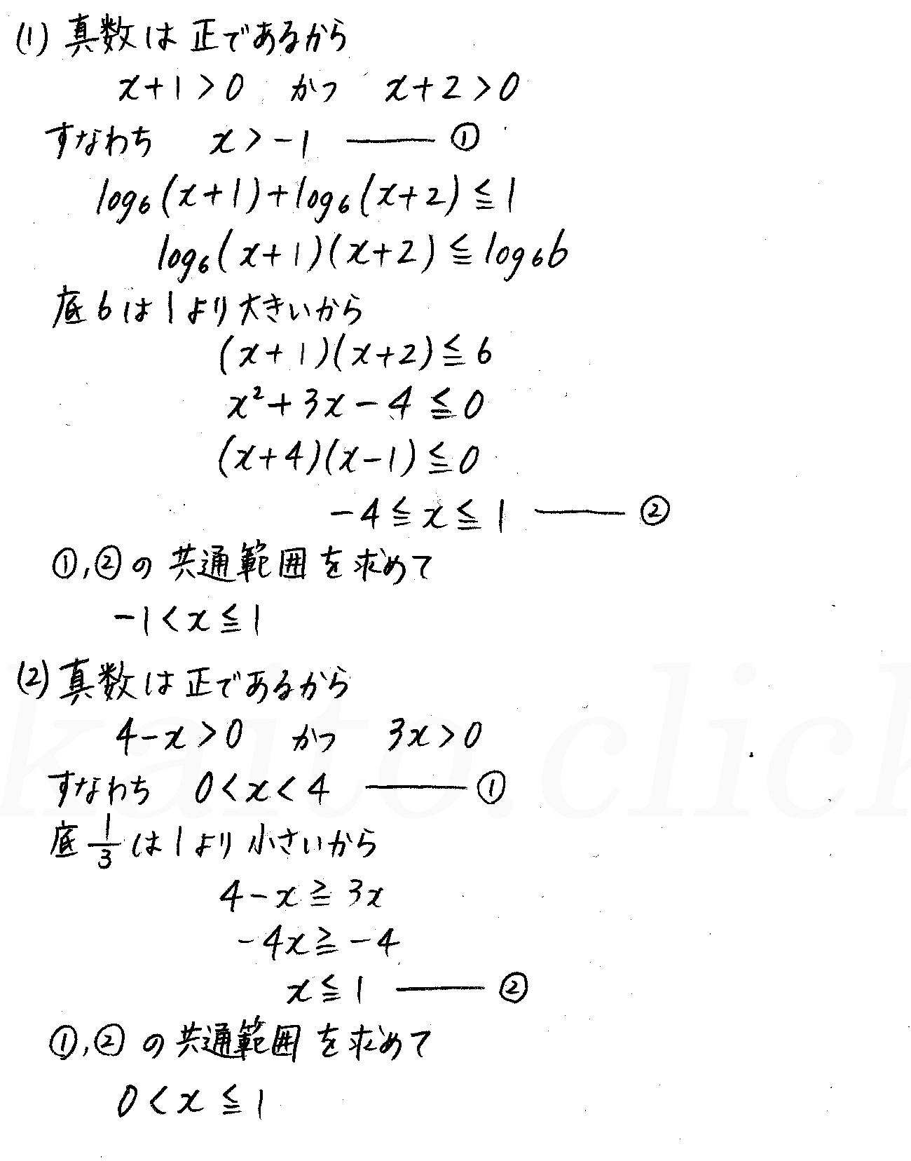 改訂版4プロセス数学2-355解答