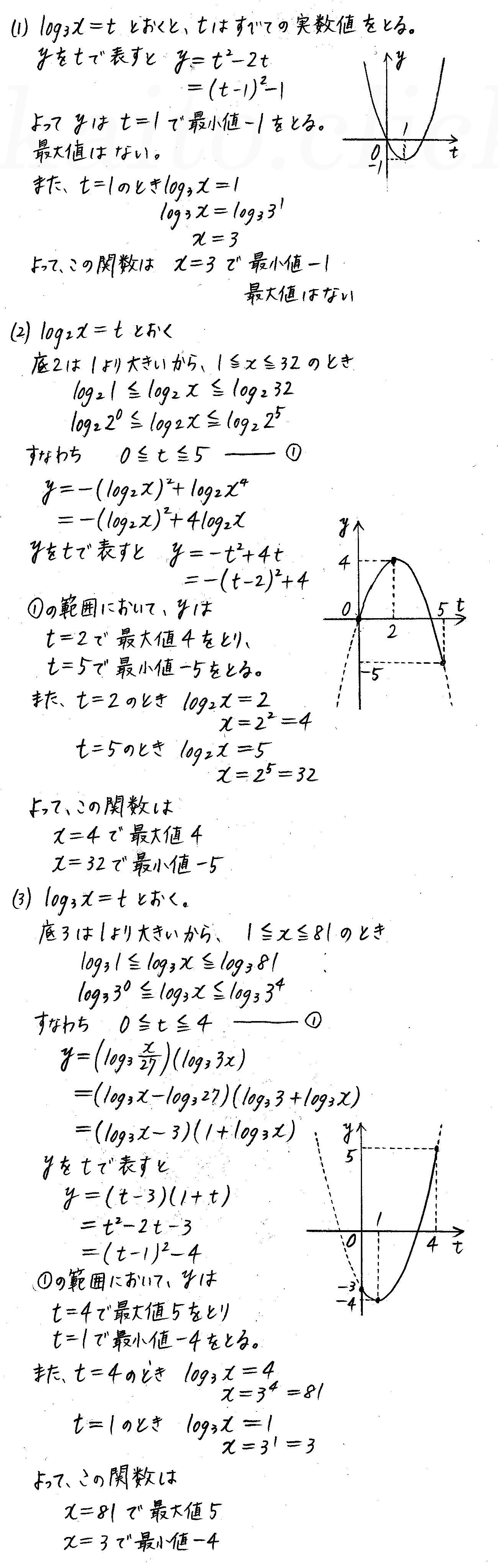 改訂版4プロセス数学2-356解答