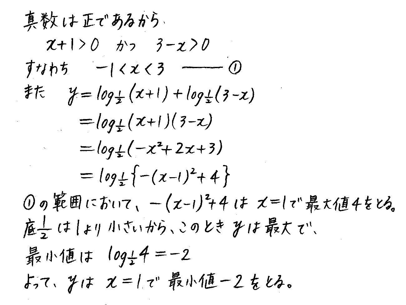 改訂版4プロセス数学2-357解答