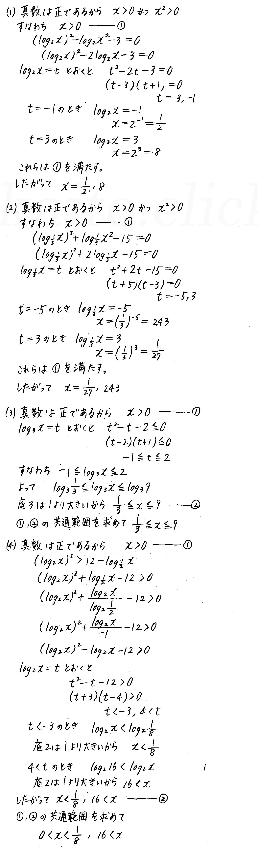 改訂版4プロセス数学2-358解答