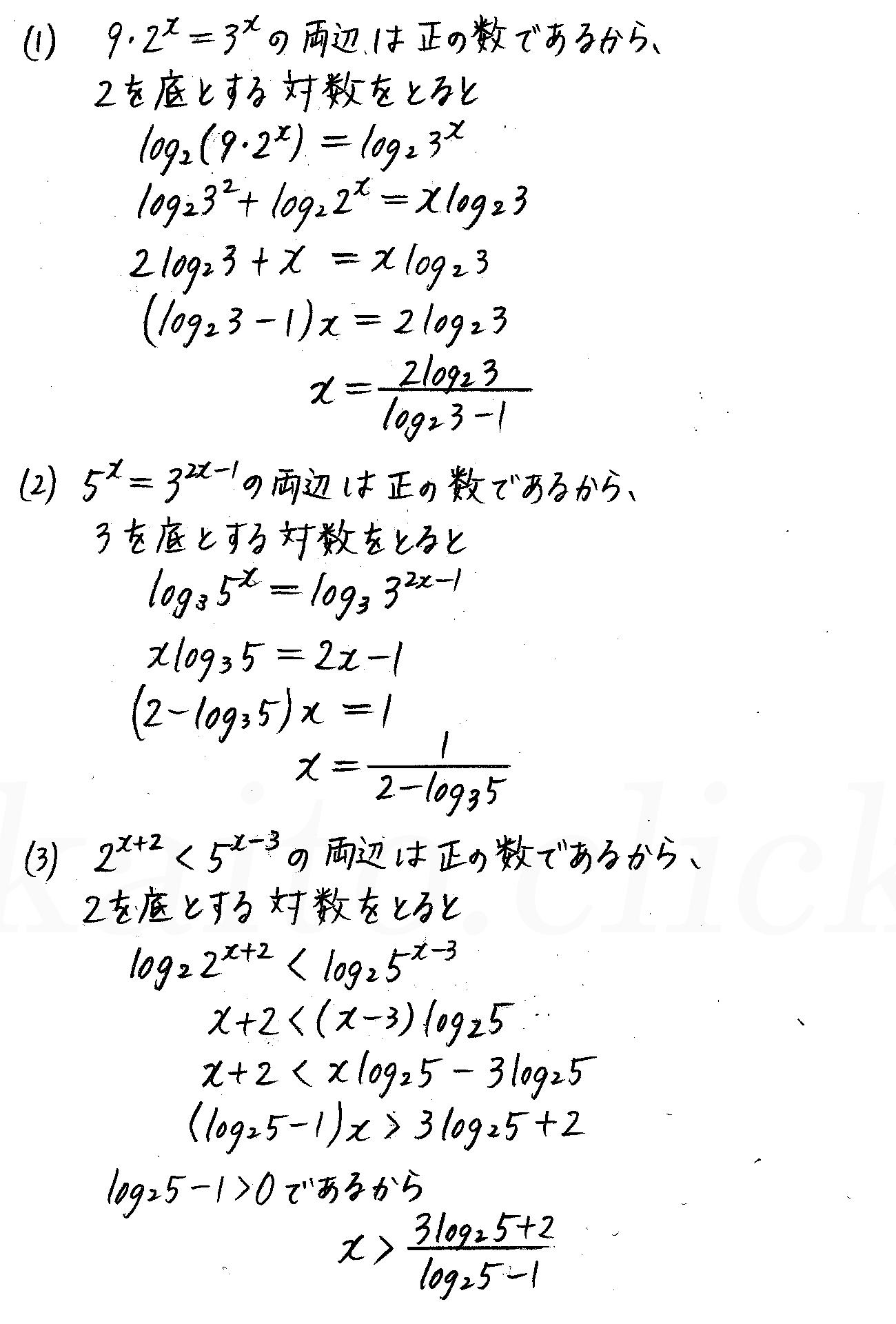 改訂版4プロセス数学2-359解答