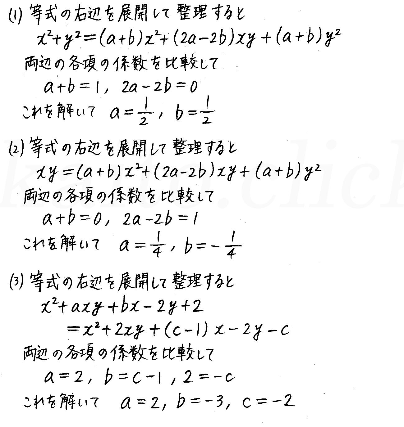 改訂版4プロセス数学2-36解答