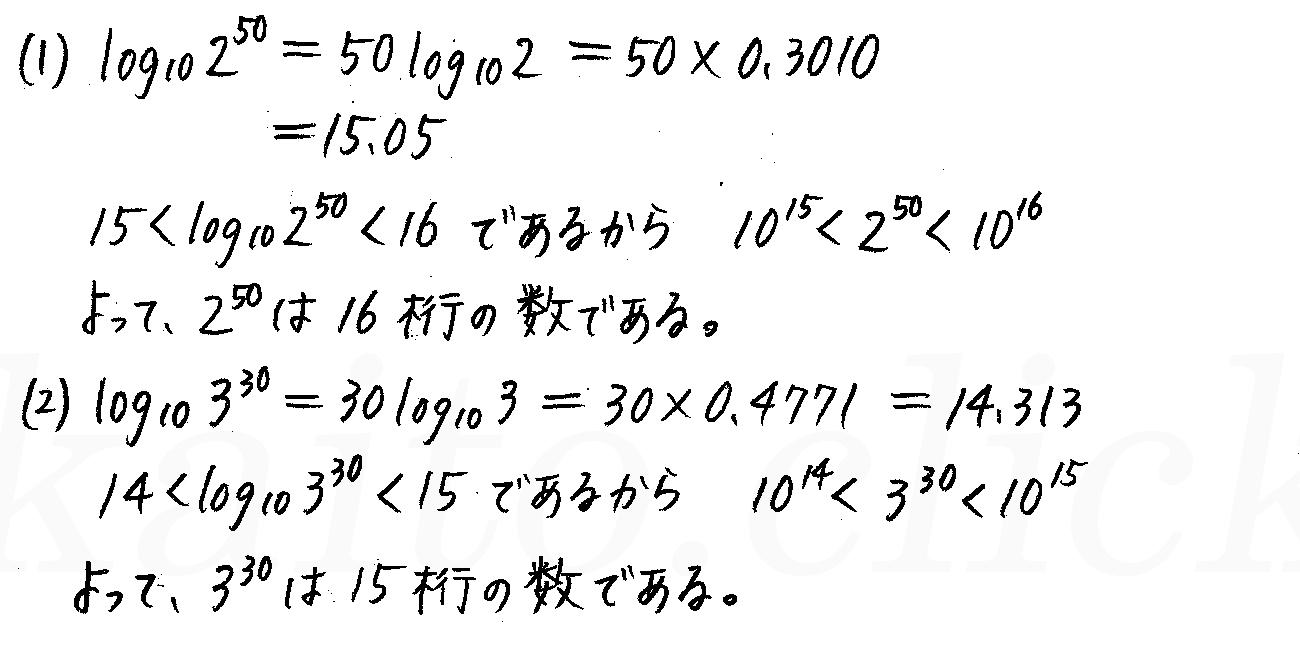 改訂版4プロセス数学2-361解答