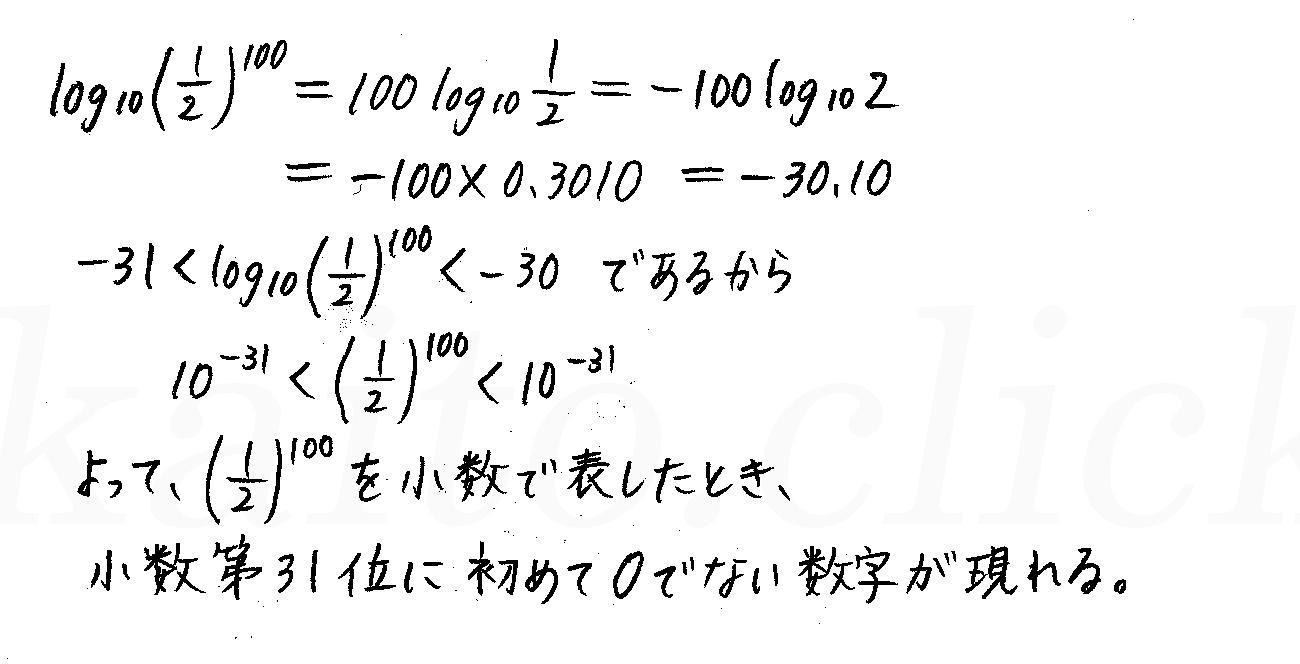 改訂版4プロセス数学2-362解答