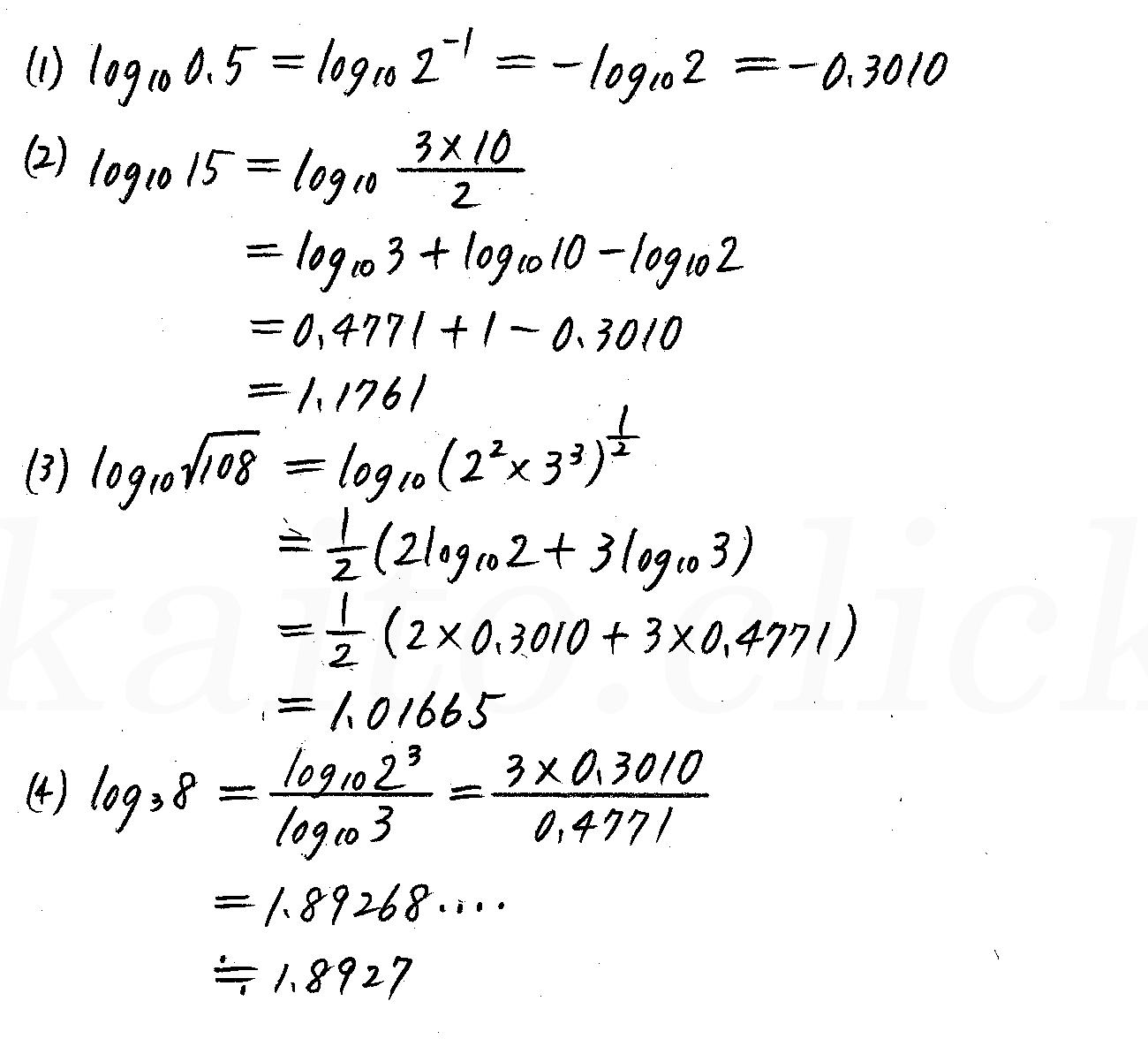 改訂版4プロセス数学2-363解答