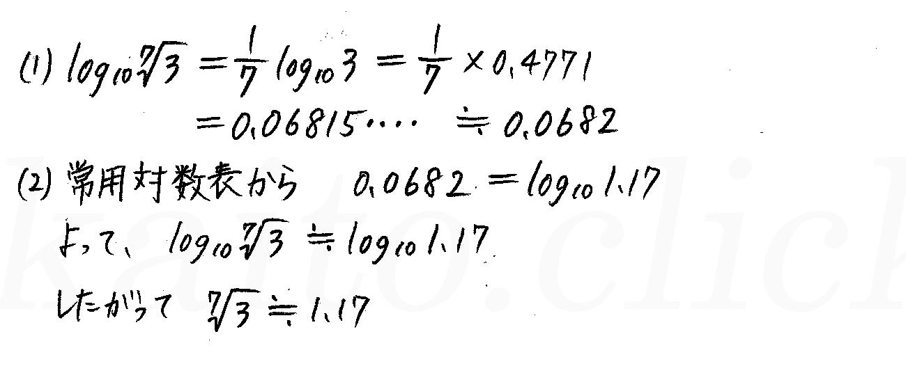 改訂版4プロセス数学2-364解答