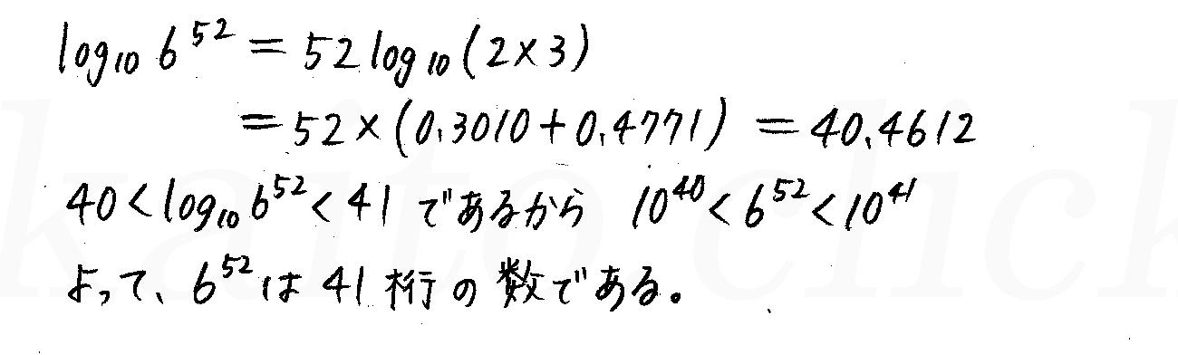 改訂版4プロセス数学2-365解答