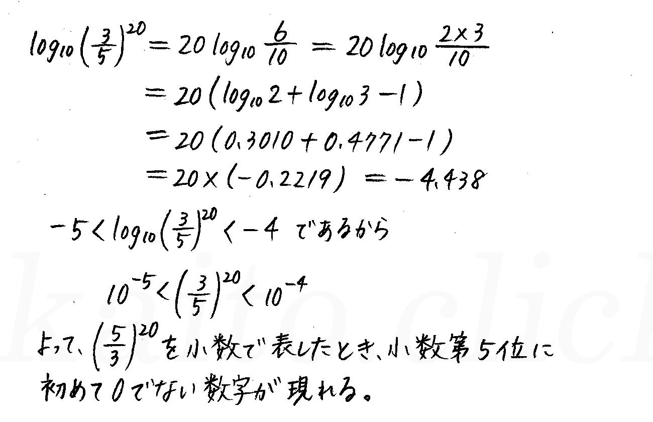 改訂版4プロセス数学2-366解答