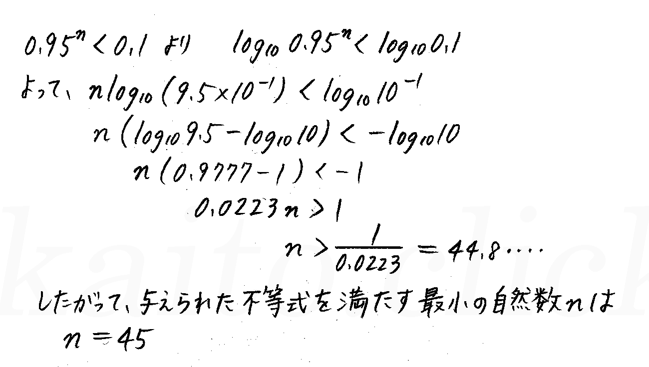 改訂版4プロセス数学2-367解答