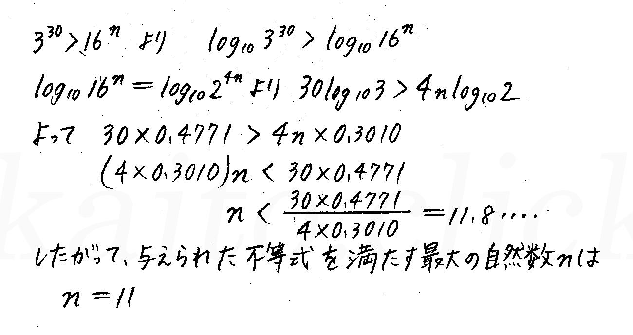 改訂版4プロセス数学2-368解答