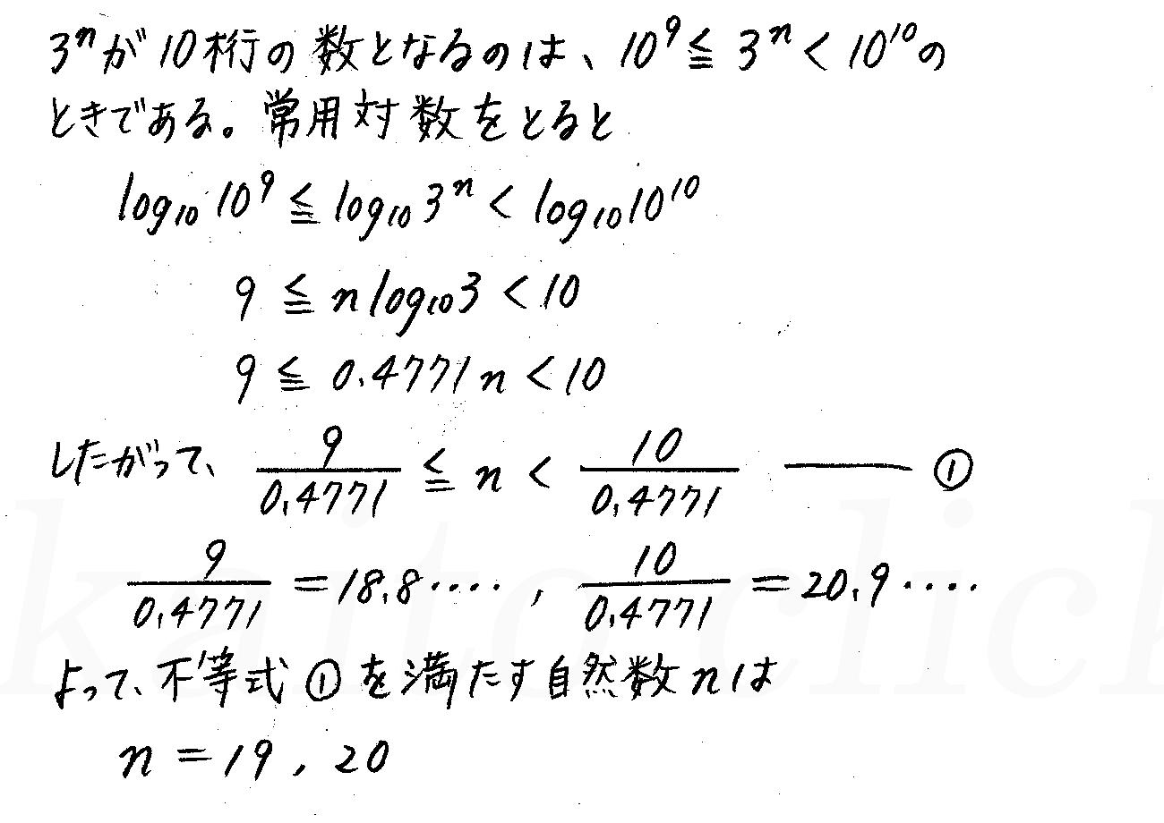 改訂版4プロセス数学2-369解答