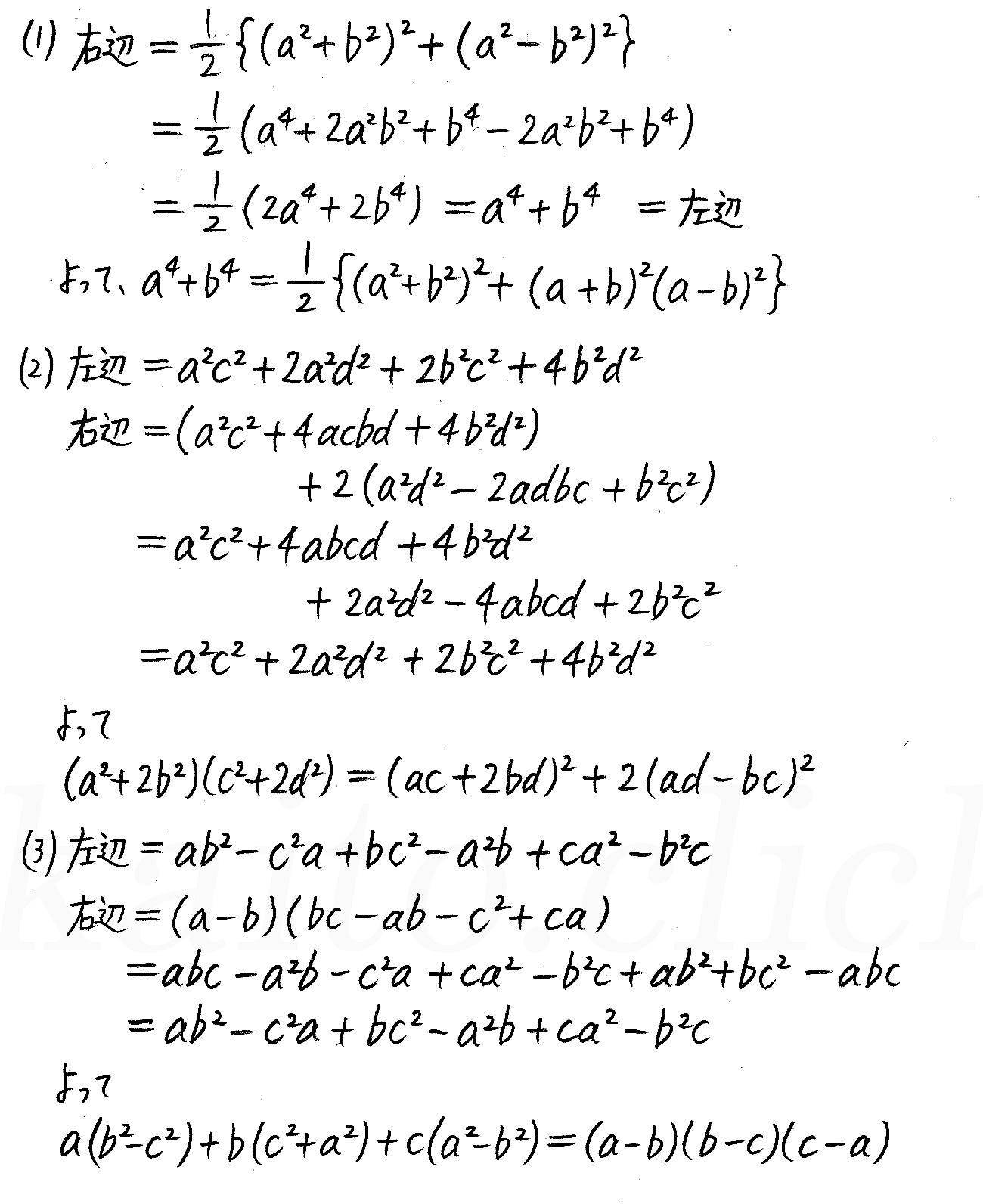 改訂版4プロセス数学2-37解答