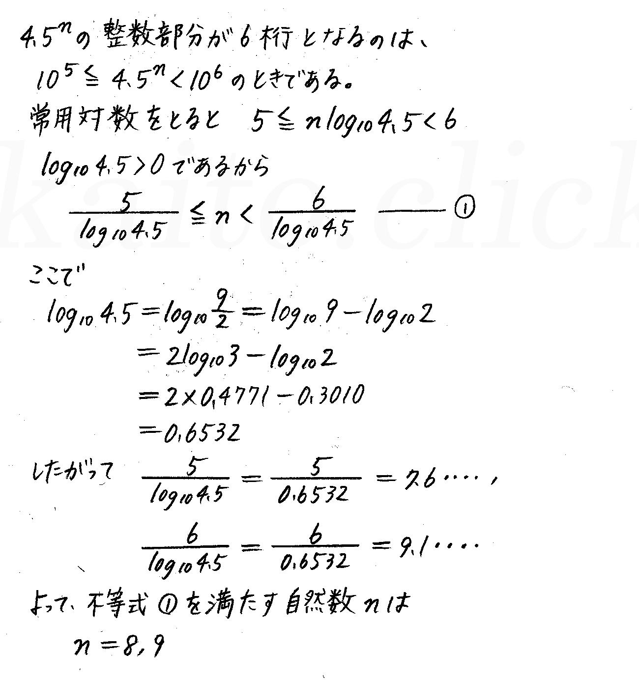 改訂版4プロセス数学2-370解答