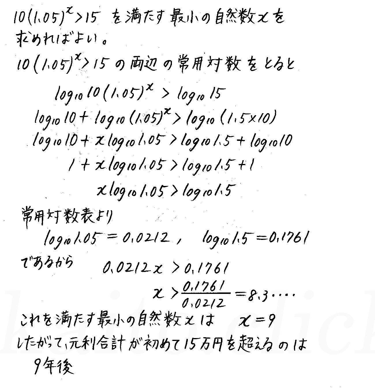 改訂版4プロセス数学2-371解答