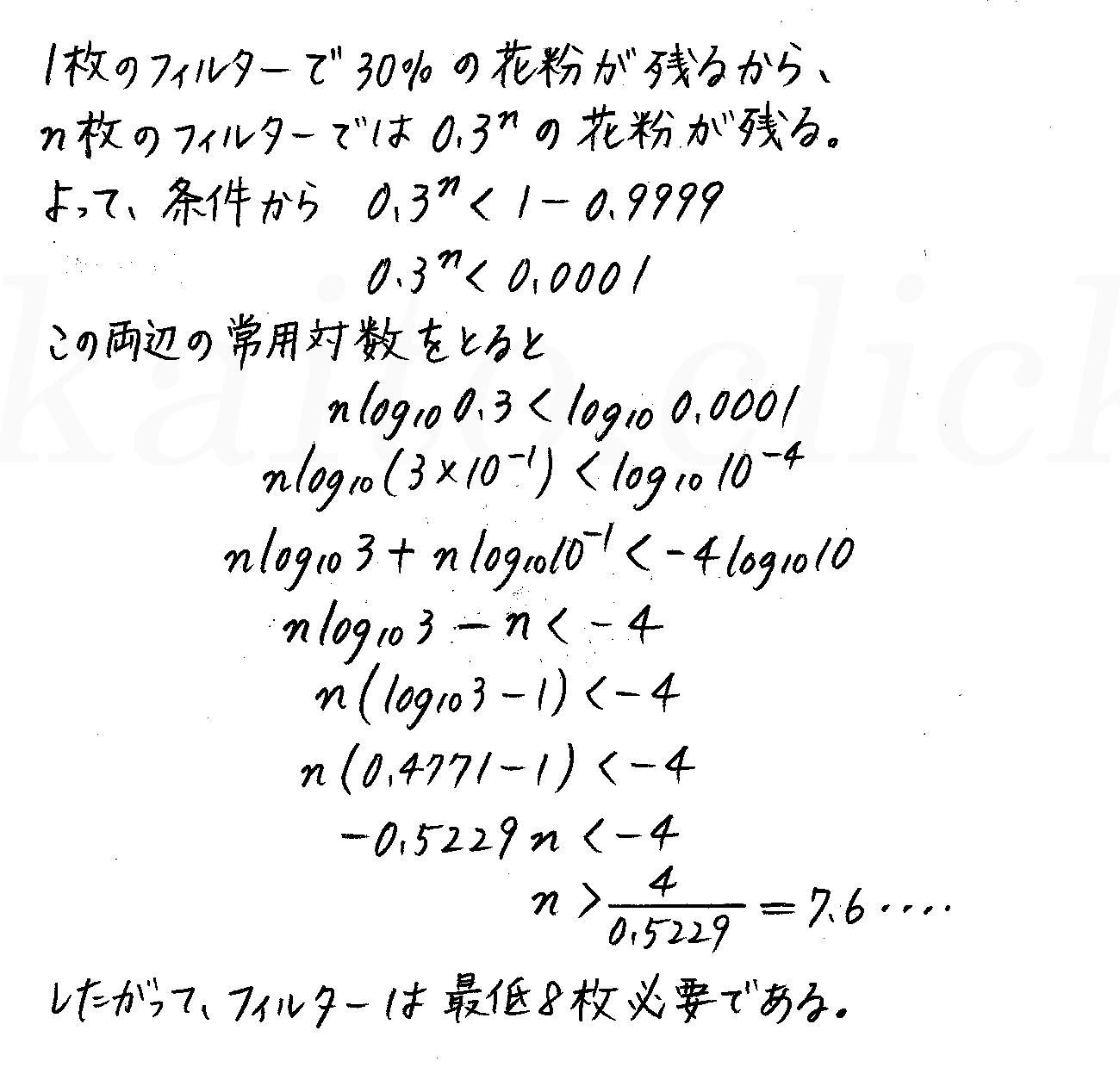 改訂版4プロセス数学2-372解答