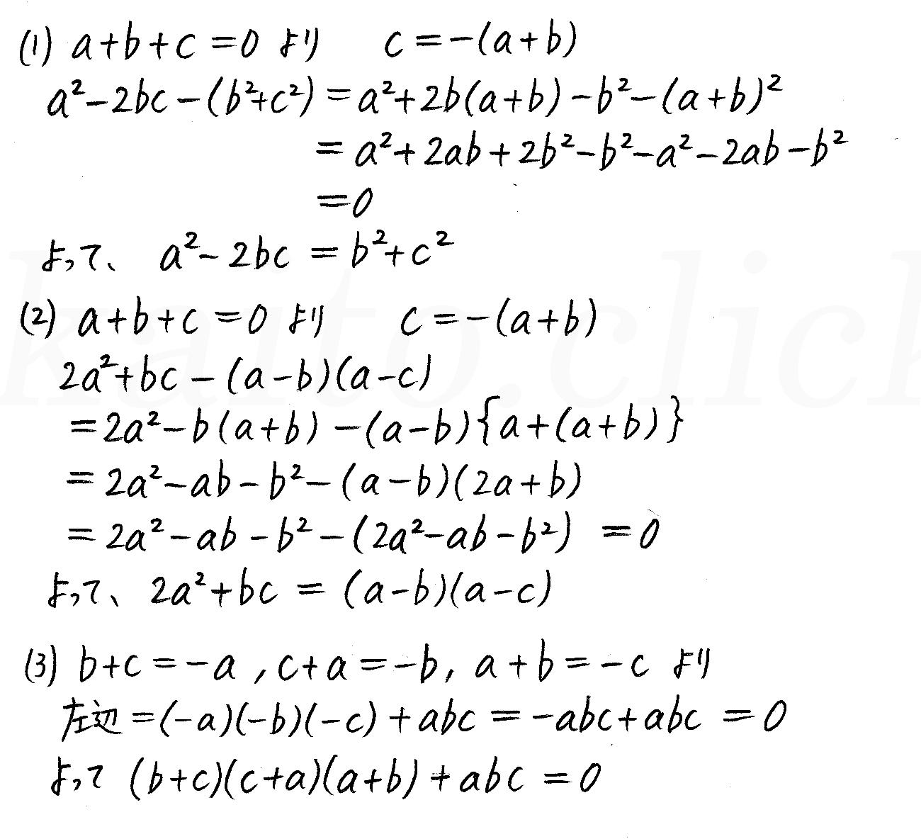 改訂版4プロセス数学2-38解答