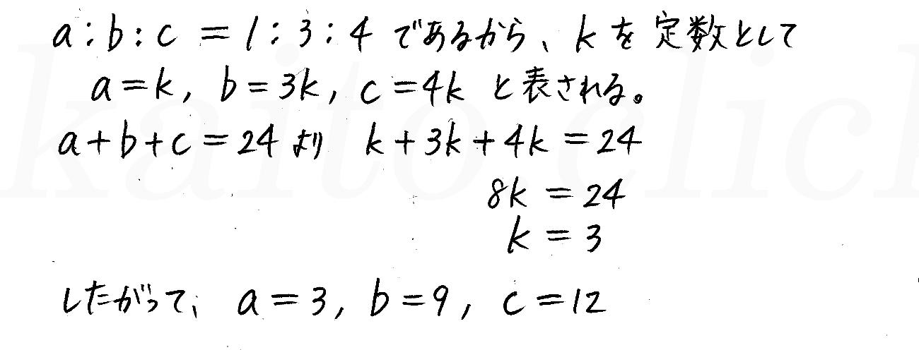 改訂版4プロセス数学2-39解答