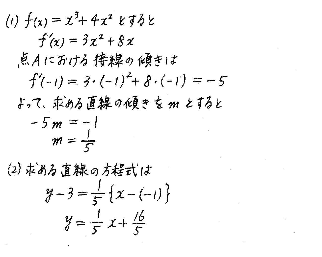 改訂版4プロセス数学2-395解答