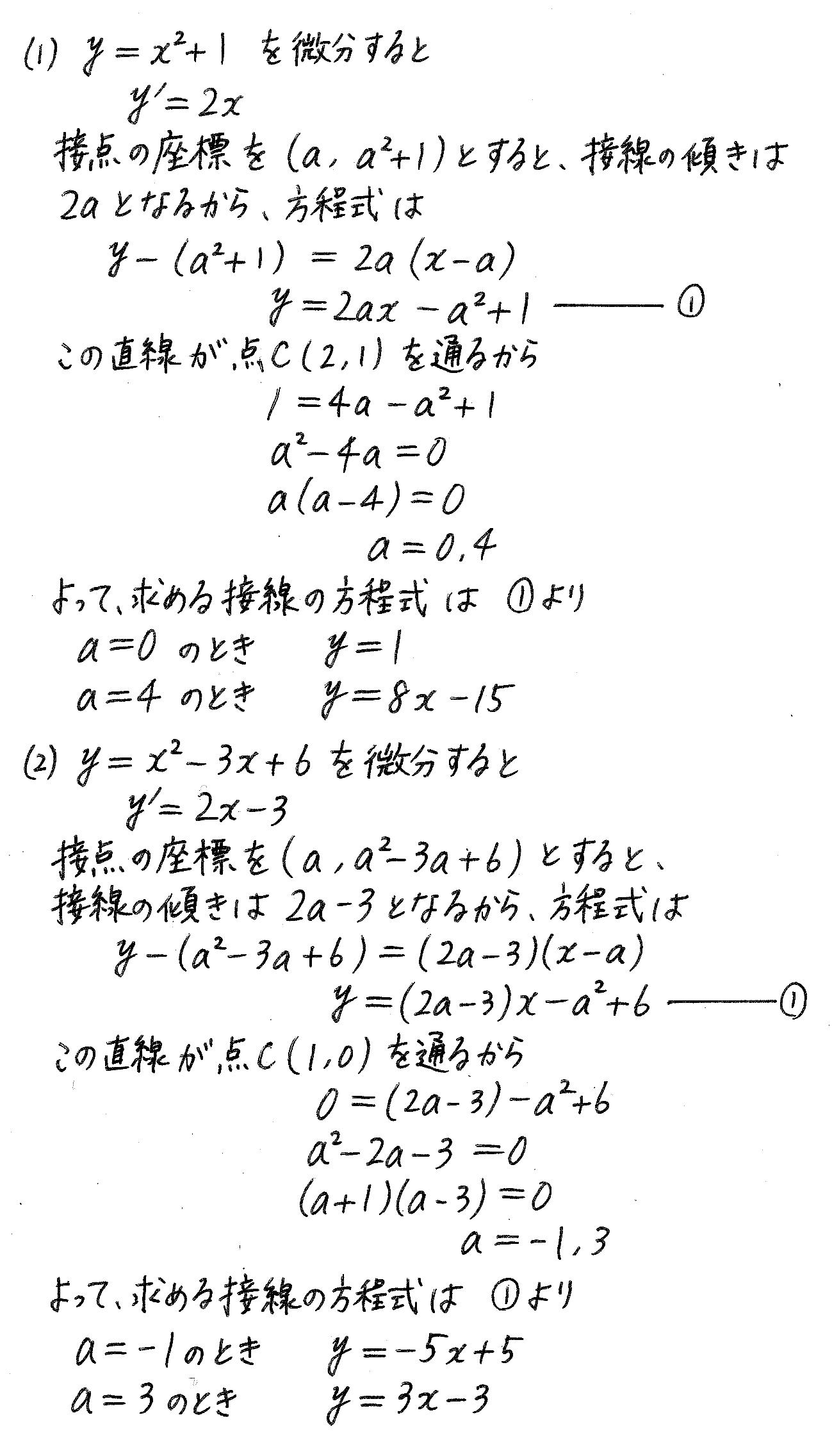 改訂版4プロセス数学2-396解答
