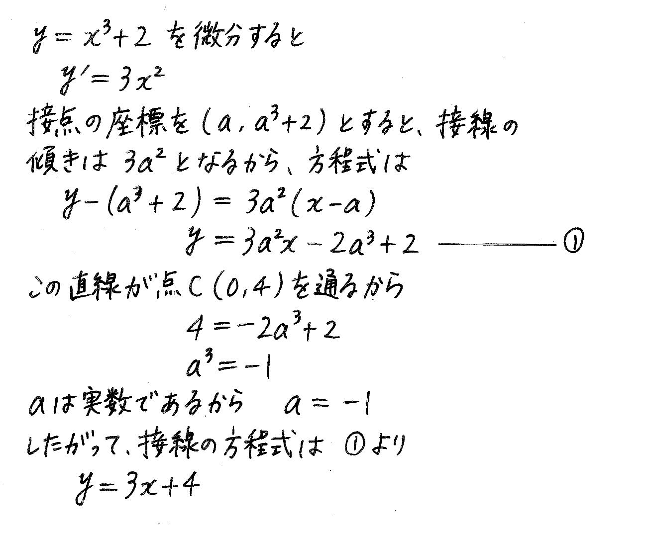改訂版4プロセス数学2-397解答