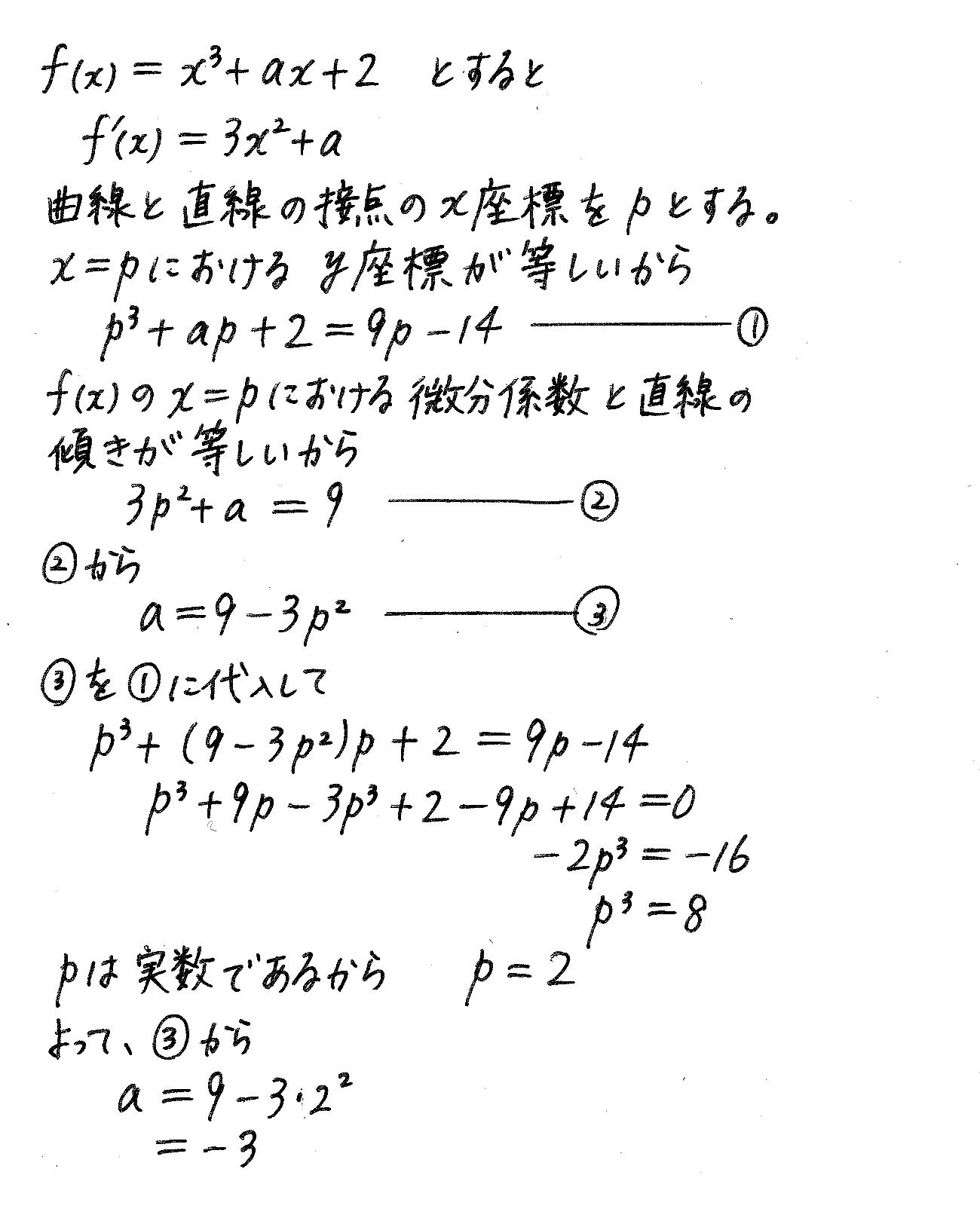 改訂版4プロセス数学2-398解答