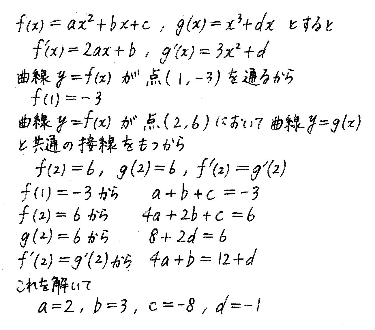 改訂版4プロセス数学2-399解答