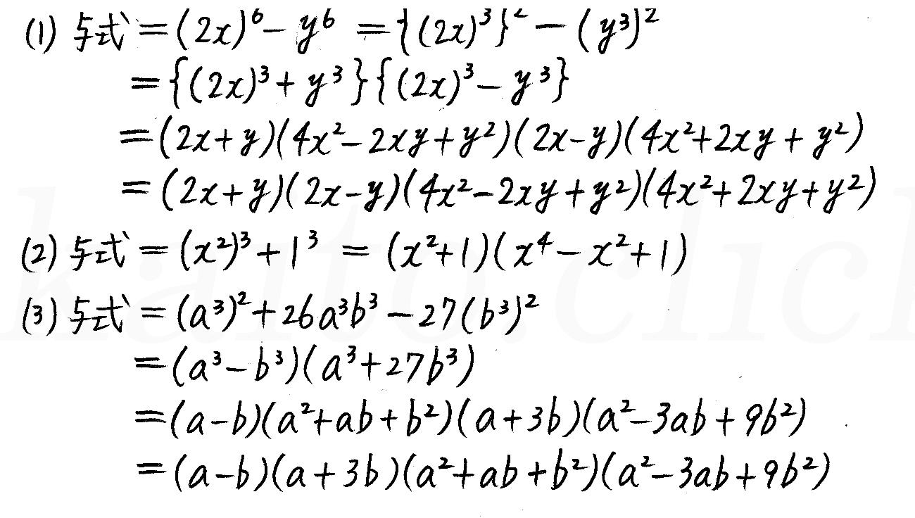改訂版4プロセス数学2-4解答