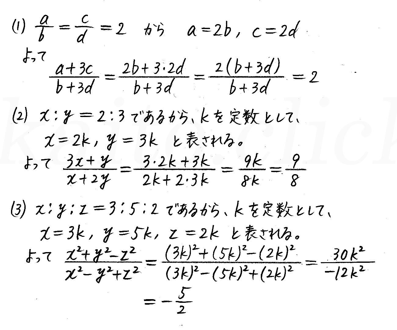 改訂版4プロセス数学2-40解答