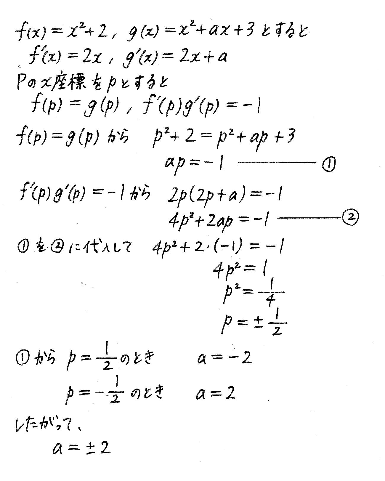 改訂版4プロセス数学2-400解答